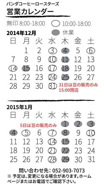 201412-01カレンダー
