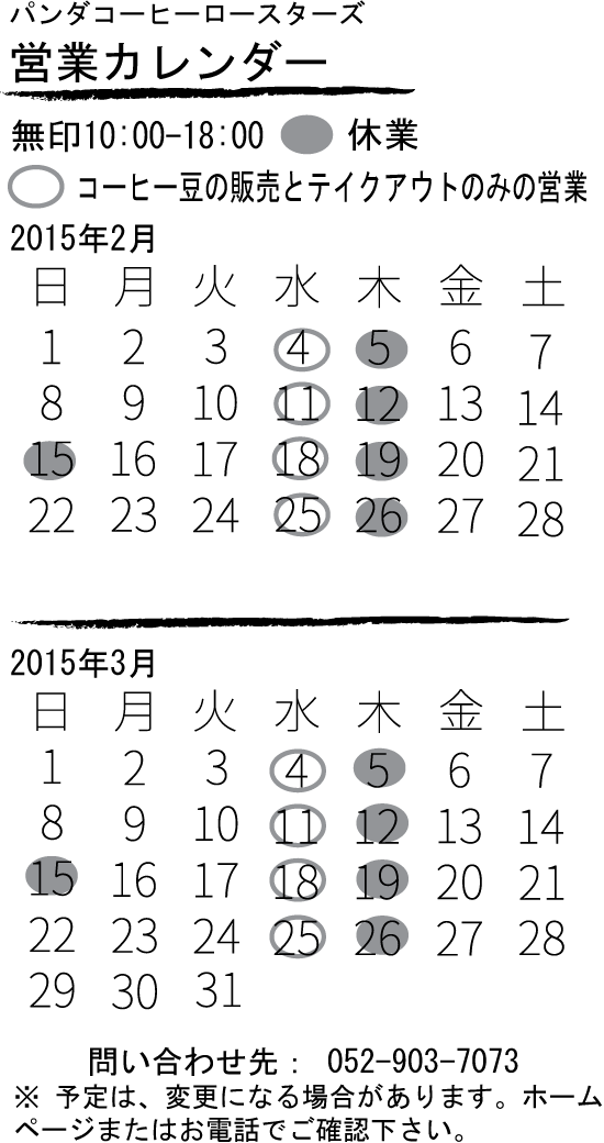 201502-03カレンダー