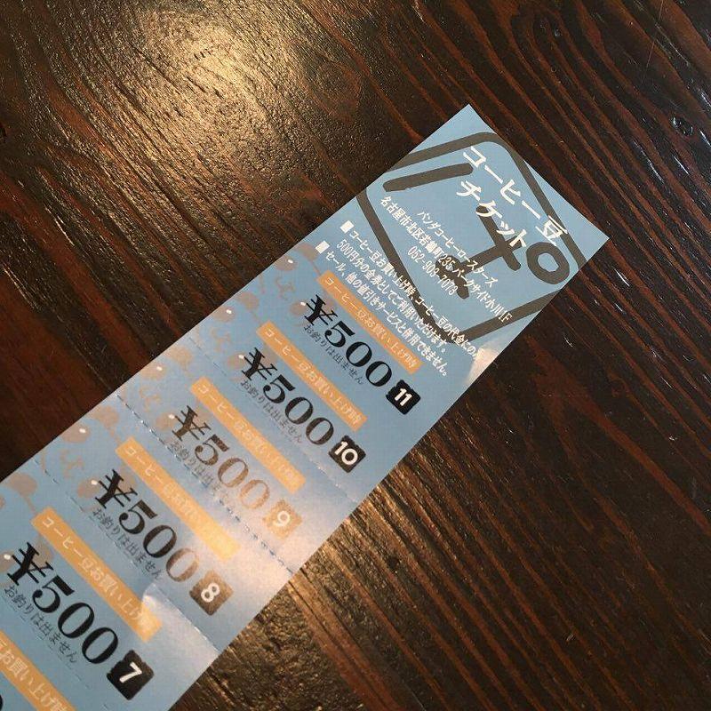 コーヒー豆チケット