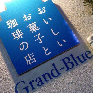 grandblue1